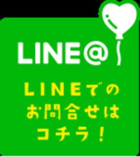 LINEでのお問合せはコチラ!